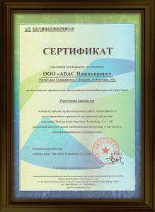 сертификаты1