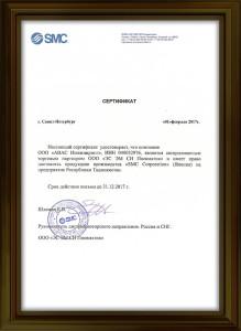 сертификаты19