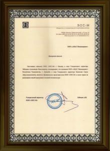 сертификаты8